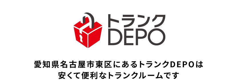 愛知県名古屋市東区にあるトランクDEPOは安くて便利なトランクルームです