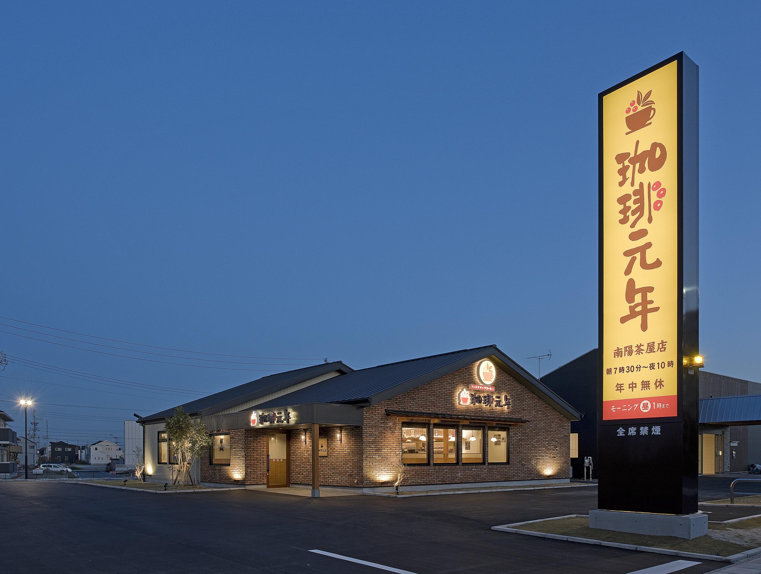 南陽茶屋店外観